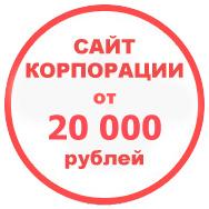 Создание корпоративного сайта для бизнеса в Красногорске, Нахабино, Истре, Дедовске и Москве.