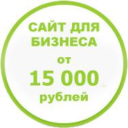 Создание сайта для бизнеса в Красногорске, Нахабино, Истре, Дедовске и Москве.