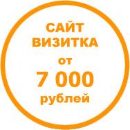 Создание сайта визитки в Красногорске, Нахабино, Истре, Дедовске и Москве.