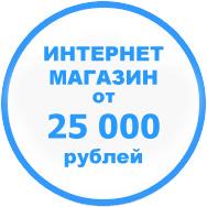 Создание интернет магазина в Красногорске, Нахабино, Истре, Дедовске и Москве.